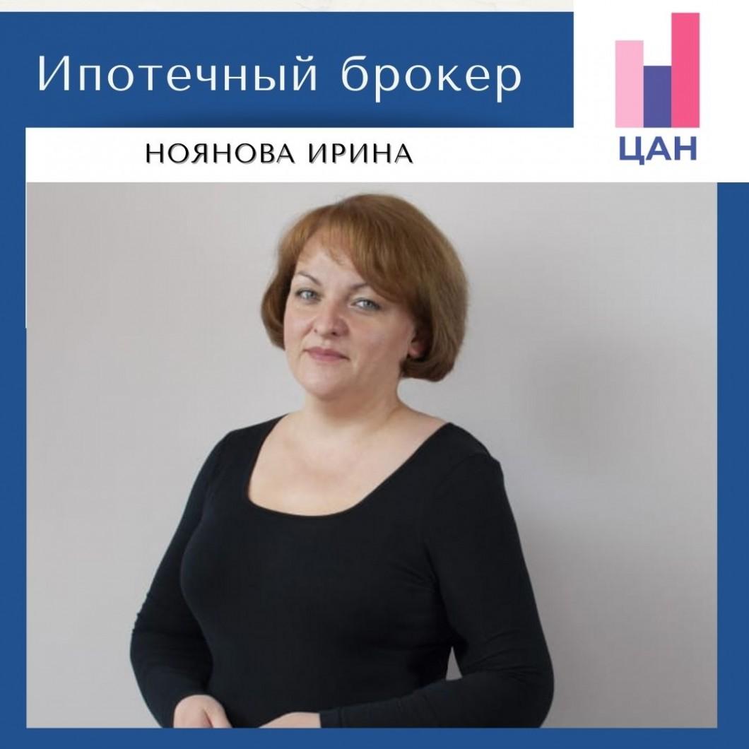 Ипотечный брокер - Ноянова Ирина