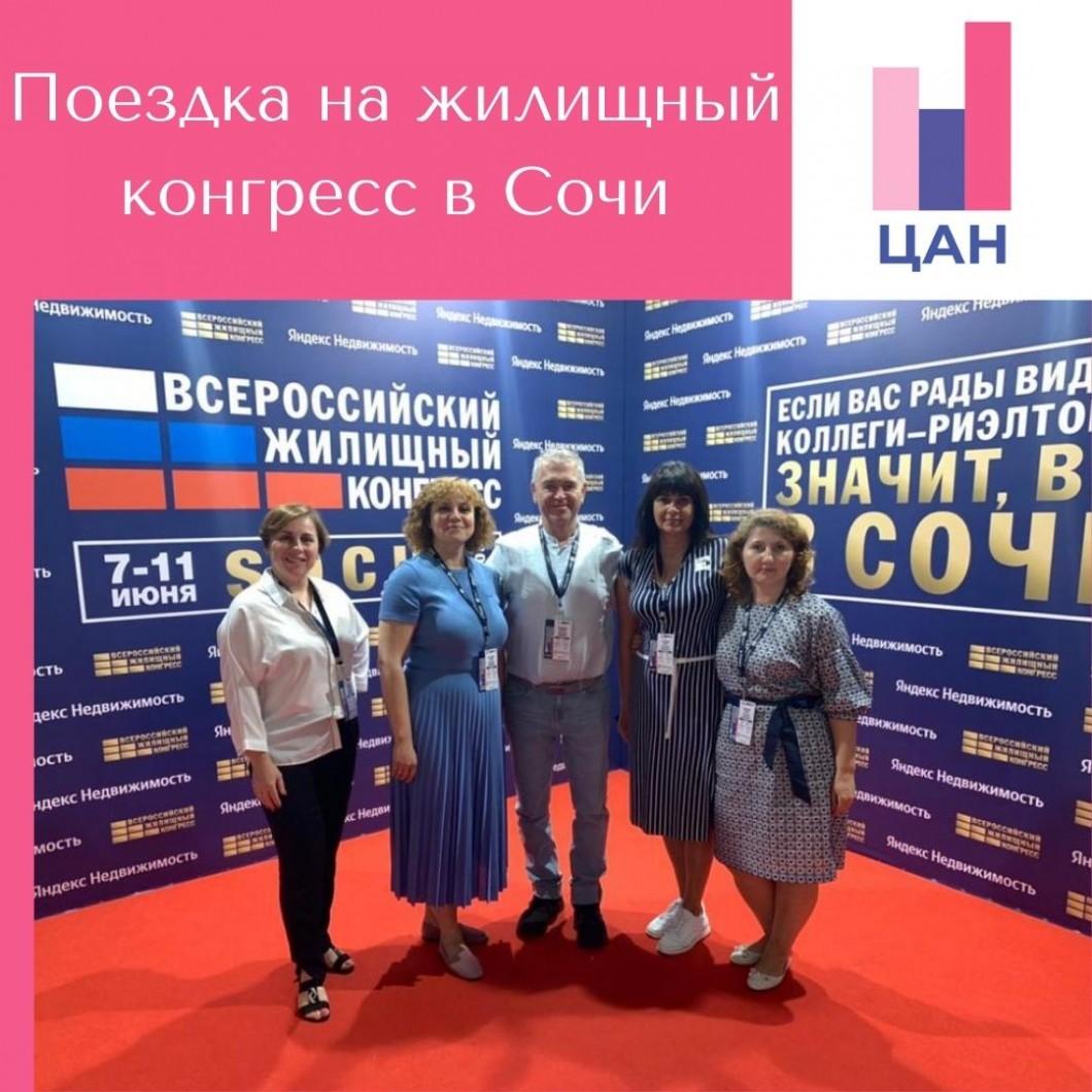 Поездка на жилищный конгресс в Сочи