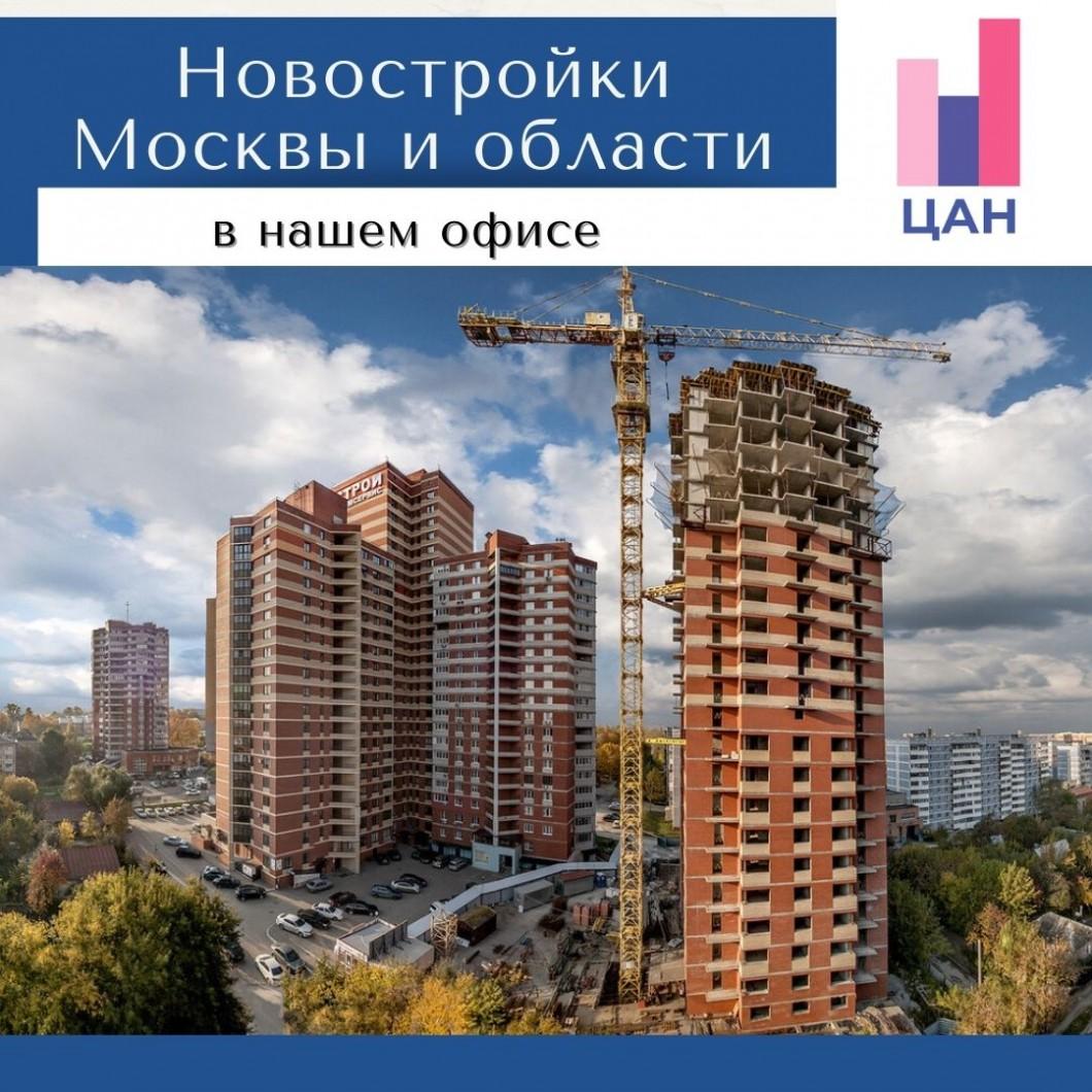 Новостройки Москвы и области в нашем офисе