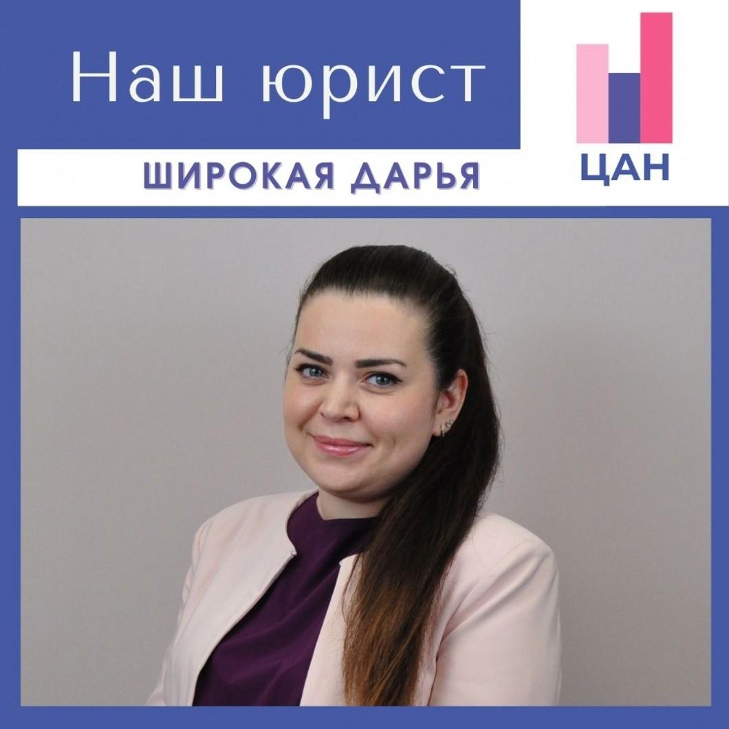 Наш юрист - Широкая Дарья