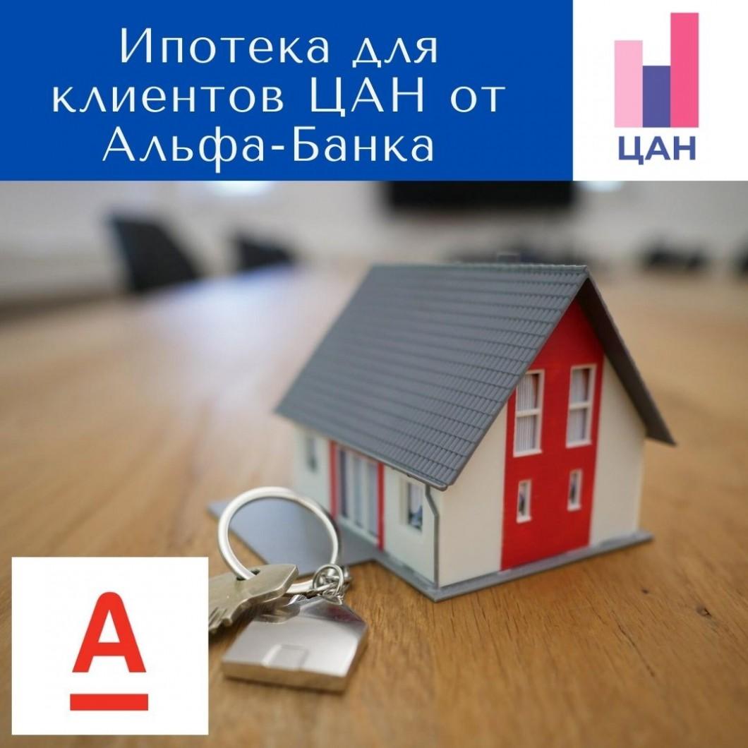 Ипотека для клиентов ЦАН от Альфа-Банка