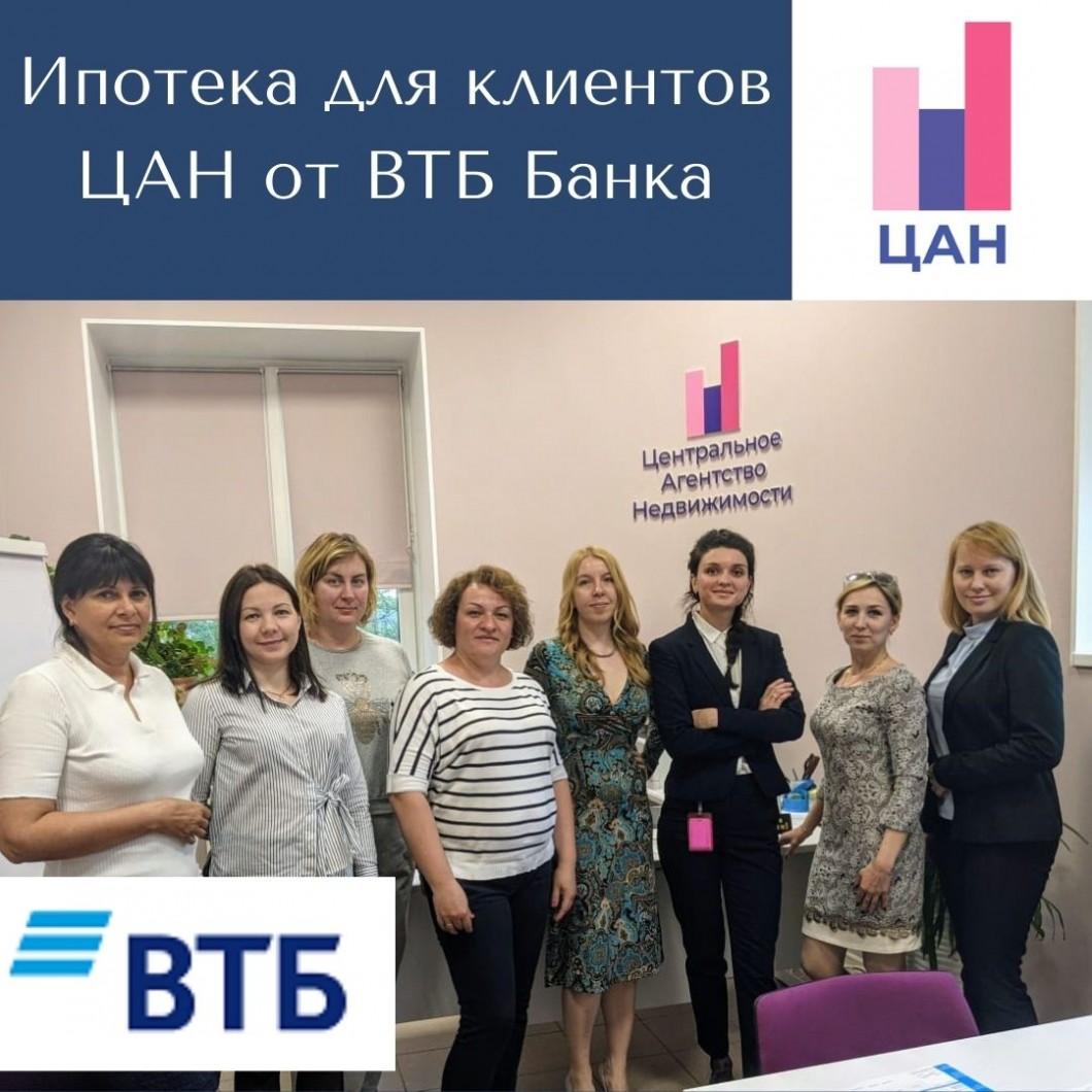 Ипотека для клиентов ЦАН от ВТБ Банка